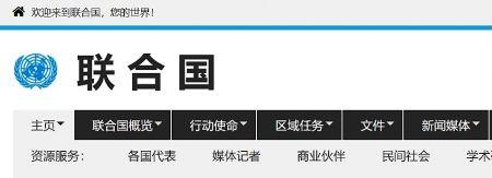 Un-website