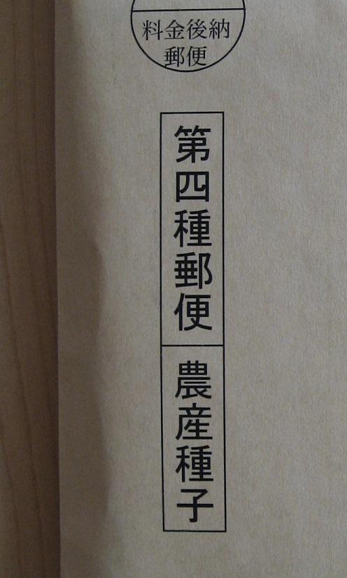 野菜や花の種(タネ)が第四種郵...